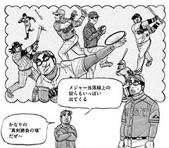 「グラゼニ」17巻より。メジャーリーグに挑戦する夏之介は、チーム事情のためマイナー契約でキャンプに挑む。
