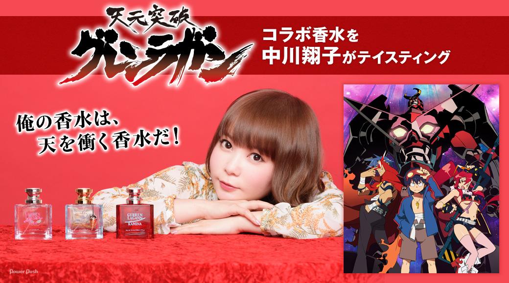 「天元突破グレンラガン」コラボ香水を中川翔子がテイスティング|俺の香水は、天を衝く香水だ!