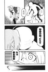 「鋼の錬金術師」第6巻より。