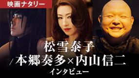 松雪泰子 / 本郷奏多×内山信二 インタビュー