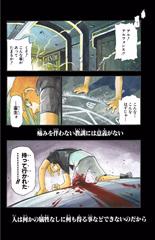 「鋼の錬金術師」第1話の冒頭シーン。©Hiromu Arakawa/SQUARE ENIX
