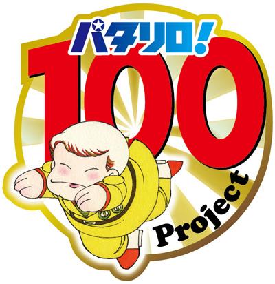 「パタリロ!」100巻を記念した「パタリロ!100Project」ロゴ。