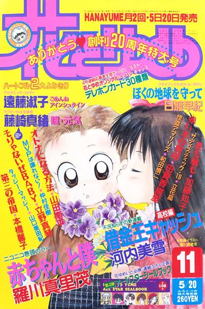 花とゆめ1994年11号