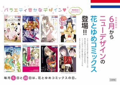 花とゆめコミックスの新デザイン告知ビジュアル。