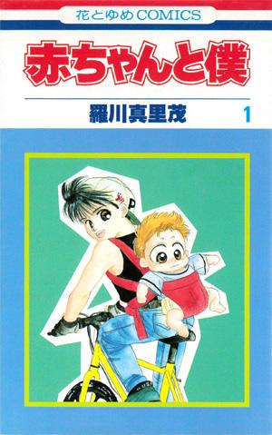 羅川真里茂「赤ちゃんと僕」