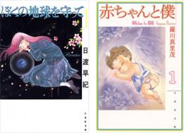 日渡早紀「ぼくの地球を守って」文庫版1巻、羅川真里茂「赤ちゃんと僕」文庫版1巻。