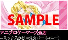 アニブロゲーマーズ全店:コミックスかけかえカバー(コニー)
