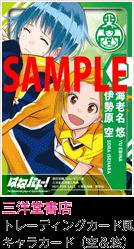 三洋堂書店:トレーディングカード風キャラカード(空&悠)