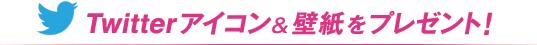 Twitterアイコン&壁紙をプレゼント!