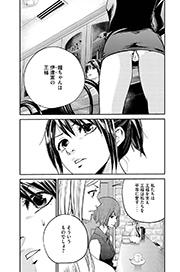 「龍ちゃんは伊達家の王様」と説明する柚子。
