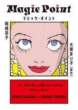 2012年に刊行された「マジック・ポイント」新装版。