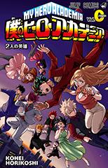 映画「僕のヒーローアカデミア THE MOVIE ~2人の英雄~」の入場特典として配布される「僕のヒーローアカデミア Vol. Origin」。