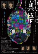 楳図かずお原作のミュージカル「わたしは真悟」は、2016年12月から2017年1月にかけて、全国5カ所での公演が予定されている。