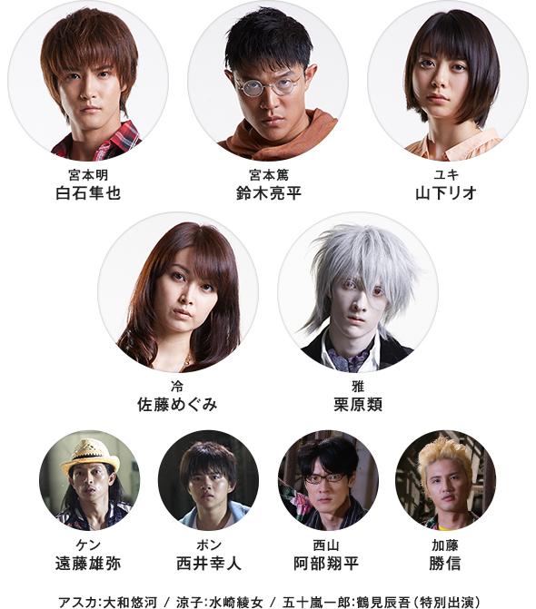 白石隼也と鈴木亮平がW主演、旬のキャストが集結