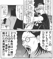「ヒメアノ~ル」より、安藤と平松のPK対決。