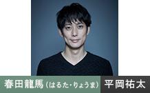 春田龍馬(はるた・りょうま) / 平岡祐太
