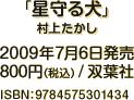 「星守る犬」村上たかし / 2009年7月6日頃発売 / 800円(税込) / 双葉社 / ISBN:978-4575301434