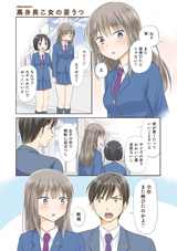 島崎無印「放課後コラージュノート」より、「高身長乙女の憂うつ」。