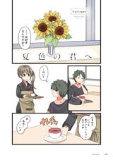 にいち「夏色の君へ」より、エピローグ「夏色の君へ」。別のエピソードで登場したキャラクター同士が、あるカフェで顔を合わせる。