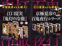 「鬼灯の冷徹」7巻と講談社文庫版の京極夏彦「死ねばいいのに」に挿し込まれたチラシでは、こんなコラボ広告が実現。裏面では、それぞれがお互いにコメントを寄せ合っている。