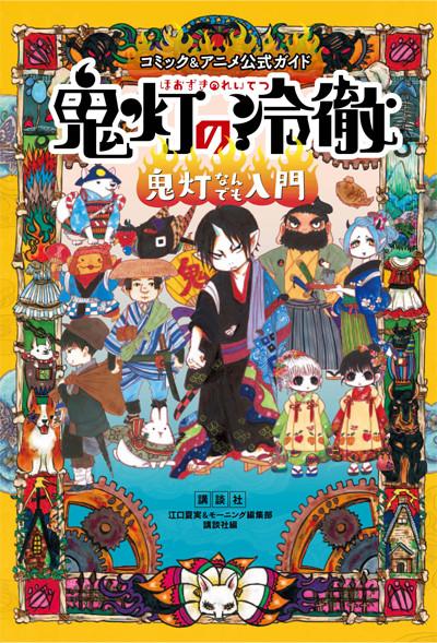 「コミック&アニメ公式ガイド 鬼灯の冷徹 鬼灯なんでも入門」