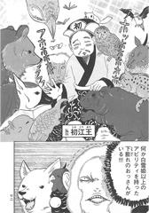 「鬼灯の冷徹」16巻の「動物は恩を忘れない」より。初江王の部下は動物ばかり。シロたちにも初江庁で働かないかと問いかけるが……。