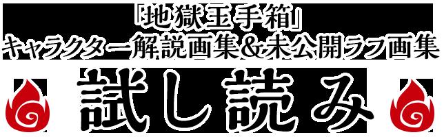 「地獄玉手箱」キャラクター解説画集&未公開ラフ画集試し読み