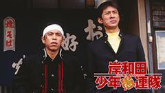 「岸和田少年愚連隊 BOYS BE AMBITIOUS」© 1996松竹株式会社・吉本興業株式会社