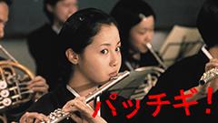 「パッチギ! 」© 2004「パッチギ!」製作委員会