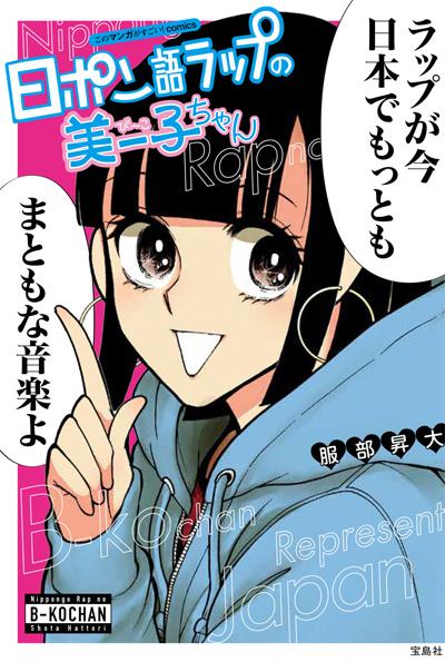 服部昇大「このマンガがすごい!comics 日ポン語ラップの美ー子ちゃん」