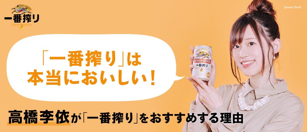 「一番搾り」は本当においしい! 高橋李依が「一番搾り」をおすすめする理由