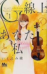 Cocohanaではバイオリン教室に集う男女を描いた「G線上のあなたと私」を連載中。