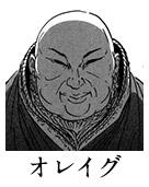 オレイグ:呪師衆。デュルクの父。