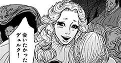 謎の少女ミューバ。なぜデュルクは昔から彼女の夢を見続けてきたのか?