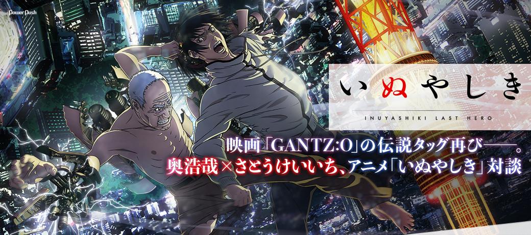 アニメ「いぬやしき」|映画「GANTZ:O」の伝説タッグ再び──。奥浩哉×さとうけいいち、アニメ「いぬやしき」対談