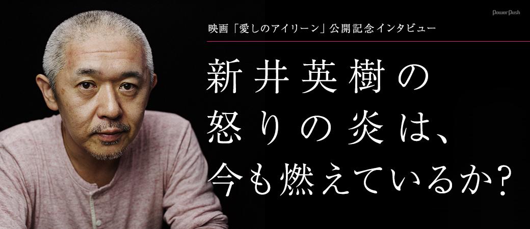 映画「愛しのアイリーン」公開記念インタビュー|新井英樹の怒りの炎は、今も燃えているか?