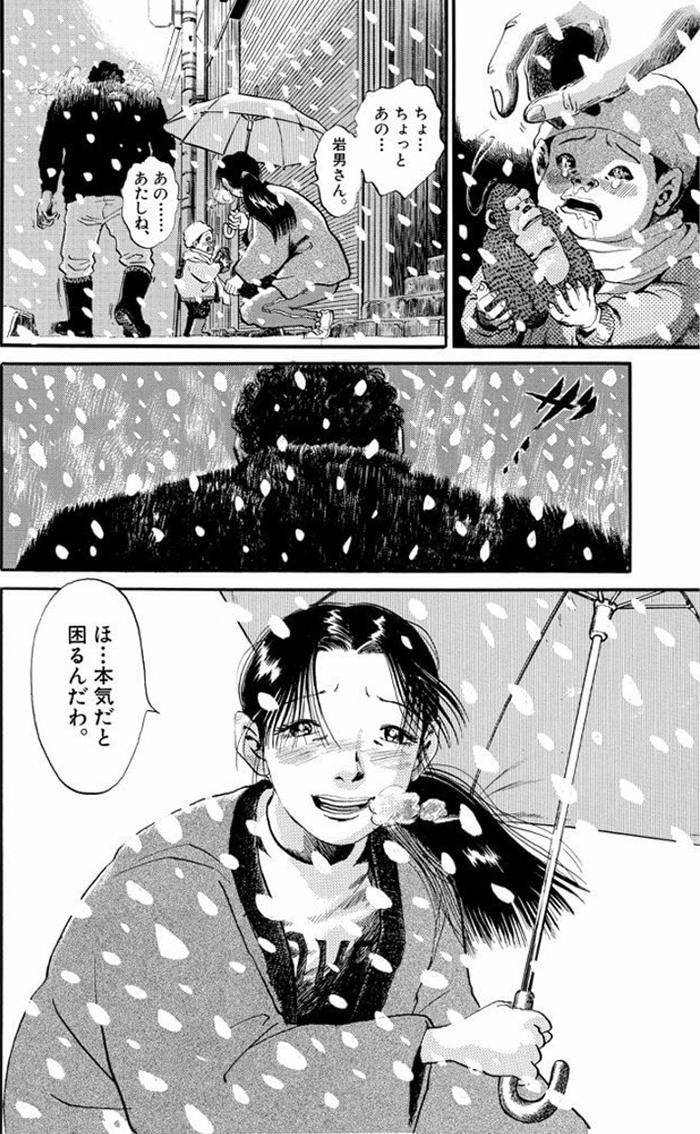 宮本から君へ ネタバレ 漫画