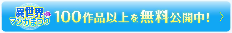 「異世界マンガまつり」100作品以上を無料公開中!