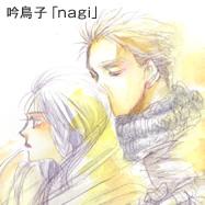 吟鳥子「nagi」
