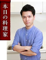 本日の料理家