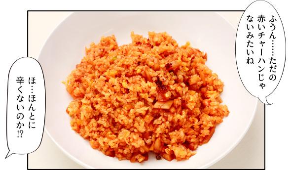 「鉄鍋のジャン!」に登場するラー油炒飯を再現。
