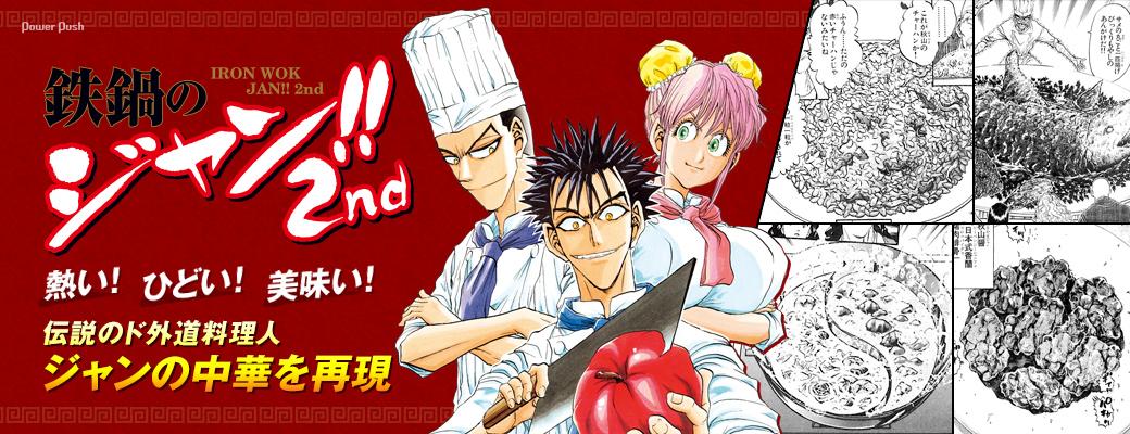 鉄鍋のジャン!!2nd|熱い!ひどい!美味い! 伝説のド外道料理人・ジャンの中華を再現
