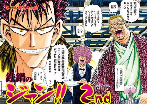 「鉄鍋のジャン!!2nd」第1話扉。