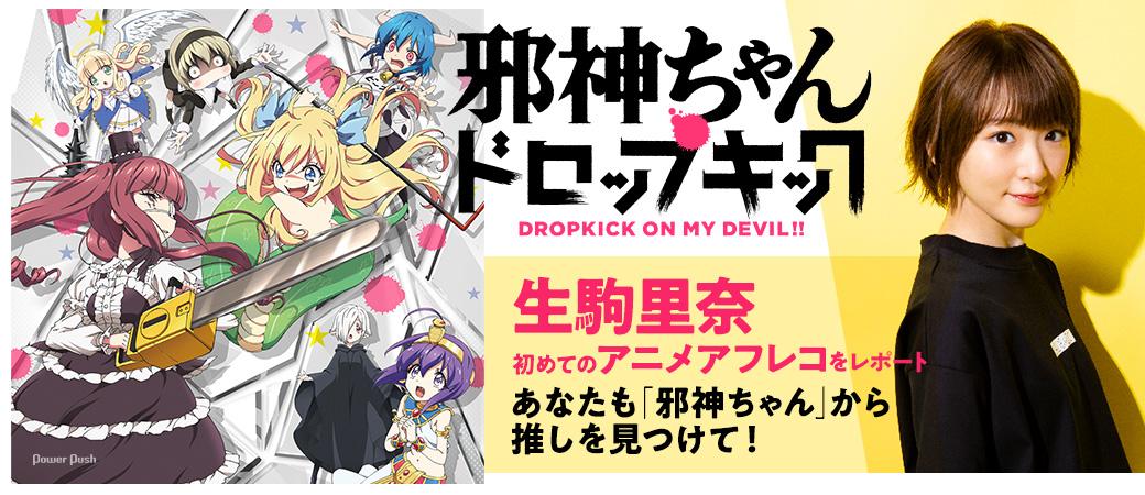 「邪神ちゃんドロップキック」|生駒里奈初めてのアニメアフレコをレポート あなたも「邪神ちゃん」の中から推しを見つけて!