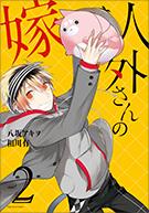 相川有 / 八坂アキヲ「人外さんの嫁」2巻