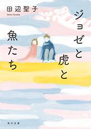 田辺聖子「ジョゼと虎と魚たち」(角川文庫刊)。表題作のほか、さまざまな男女の機微を描いた8編が収録されている。