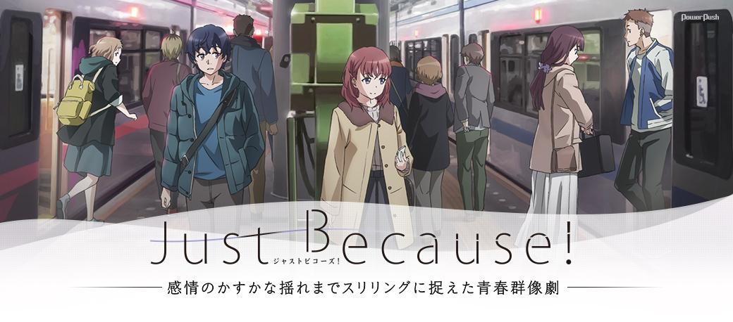 「Just Because!」|感情のかすかな揺れまでスリリングに捉えた青春群像劇