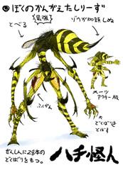 カヅホが描いた「ハチ怪人」のイラスト。