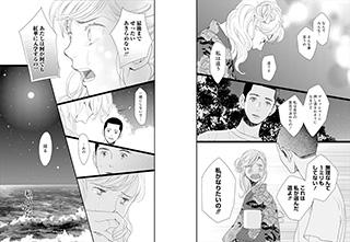 さらさの同期・星野薫は高校3年生で紅華に合格。「かげきしょうじょ!!」3巻には、紅華に入学できるラストチャンスにかける星野のスピンオフが収録された。