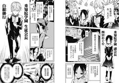 白銀とかぐやは由緒正しき名門校・秀知院学園で生徒会に所属している。